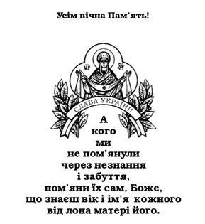 Виконав Іван Балан
