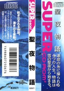seiya_monogatari_spine.jpg