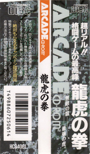 ryuko_no_ken_spine-1.jpg