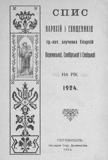 Спис парохій і священиків гр.-кат. злучених Епархій Перемиської, Самбірської і Сяніцької на рік 1924
