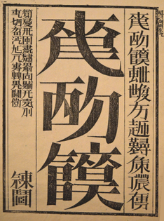 1280px-tianshu_title.jpg