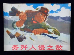 [CHINESE PROPAGANDA POSTER]. 务歼入侵之敌.[Wu jian zhi qin zhi di].[Chinese Propaganda Poster - Encroaching Enemies Must Be Annihilated].  北京. (Beijing). 河北人民美術出版社.[Hebei ren min mei shu chu ban she]. 1970. Stock ID #158462