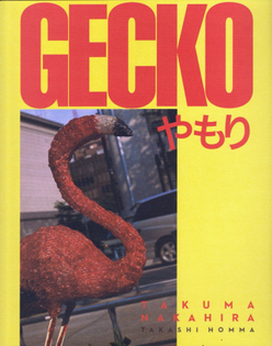 nakahirahomma-gecko.jpg?v=1501441286
