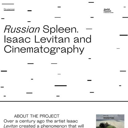 Russian Spleen. Isaaс Levitan and Cinematography