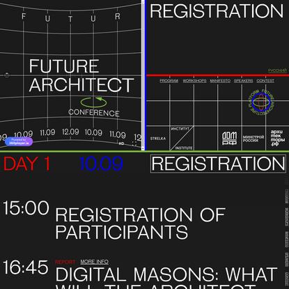Архитектор будущего