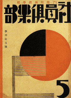 20th-century-chinese-graphic-design6.png