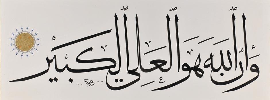 ayman_hassan_calligraphy_940.jpg