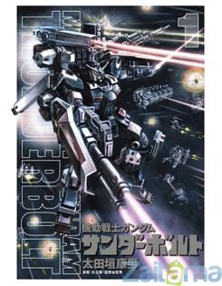 manga-kidou-senshi-gundam-thunderbolt-1.jpg