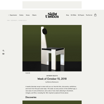 Week of October 15, 2018 - Sight Unseen