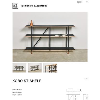 KOBO ST-SHELF | 石巻工房