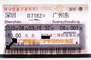 ic_ticket_of_guangshen_railway.jpg
