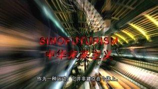 Sinofuturism (1839 - 2046 AD)