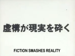fiction-smashes-reality.png