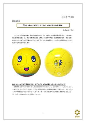 imio_news-release_20180703_funassyiball.pdf