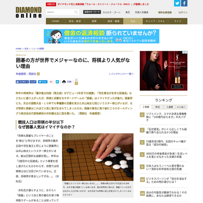 囲碁の方が世界でメジャーなのに、将棋より人気がない理由