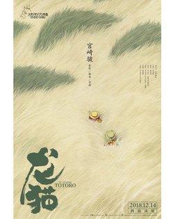 Totoro by Huang Hai . . #postersoftheworld #posterdesign #poster #posters #graphicdesign #graphicdesigner #design #designer ...