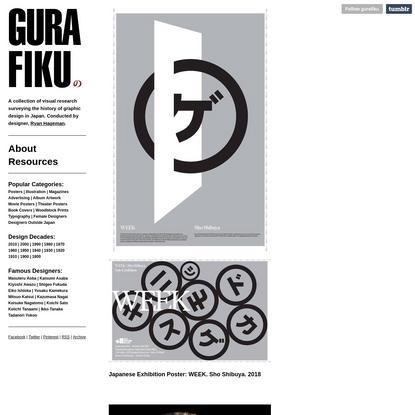 Japanese Exhibition Poster: The 5th International Ceramics Competition '98 Mino, Japan. Shin Matsunaga. 1998   Gurafiku: Jap...