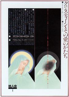 Sato Koichi (Unknown)