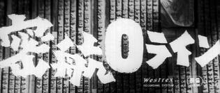 Smashing the 0-Line (1960)