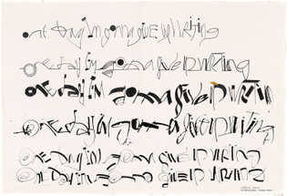 Thomas Ingmire, exploratory calligraphy for One Day by Jack Hirschman, 2017.