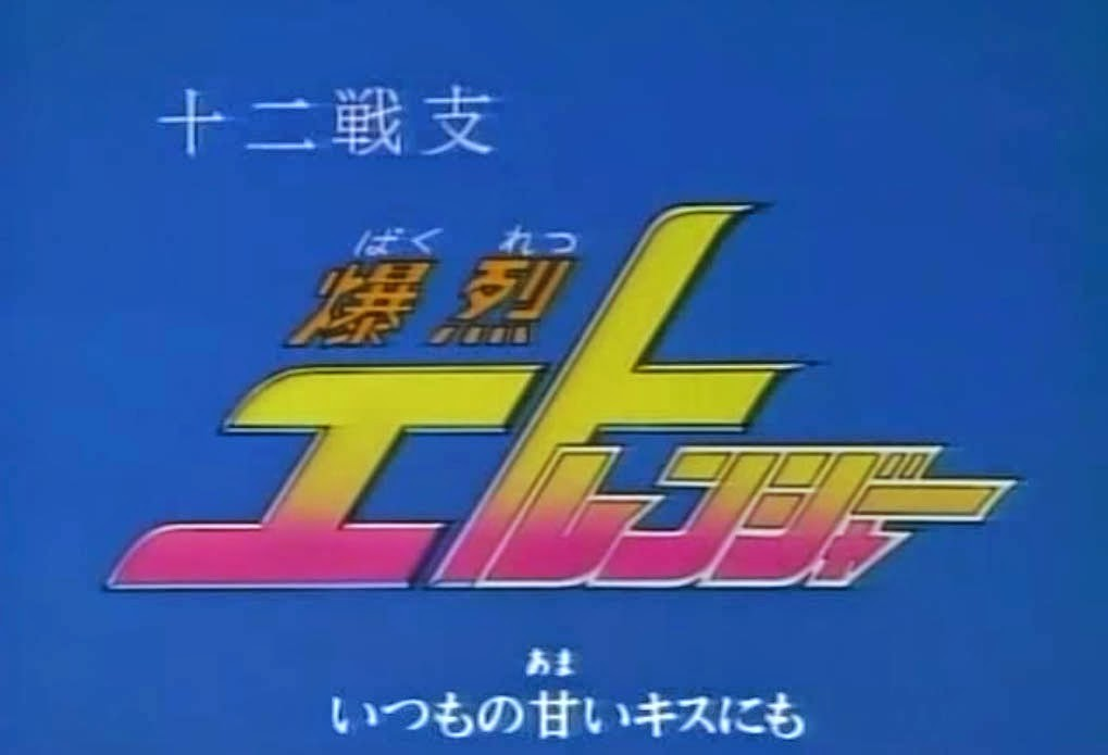 juuni-senshi-bakuretsu-eto-ranger-eto-ranger-chinese-zodiac-antropomorphic-animals-90-s-anime-on-abc-5-tv5-title-card.jpg