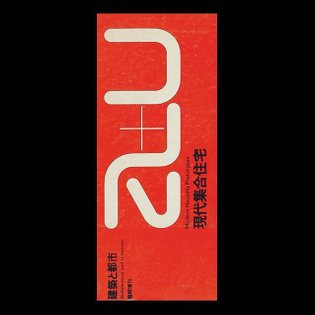 A + U → Architecture & Urbanism, Masthead 70s/80s Mix #future #magazine #detail #magazinecover #graphic #graphicdesign #japa...