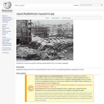 Αρχείο:Βομβαρδισμός Αμμοχώστου.jpg - Βικιπαίδεια