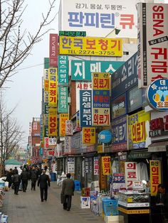 9d85b010b482aecf281d9a24fb6c1578-learn-korea-seoul-korea.jpg