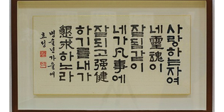 calligraphy_written2.png