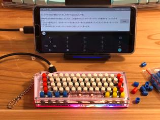 blockey keyboard and phone
