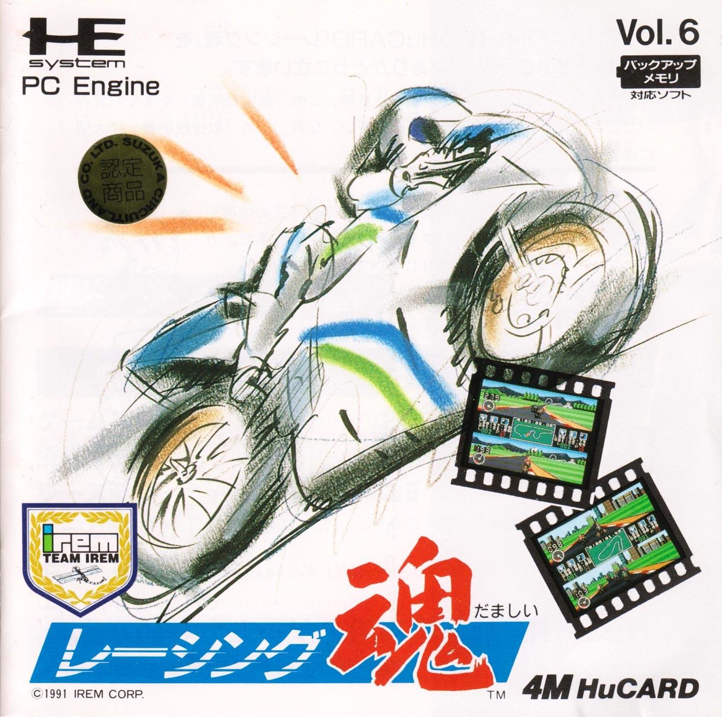 racing-spirits-front.jpg