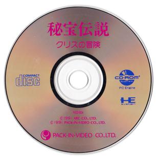 hiho_densetsu_cd.jpg