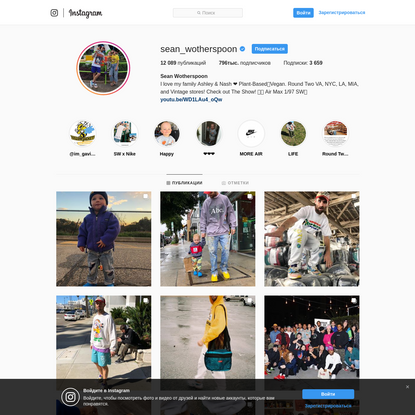 Sean Wotherspoon (@sean_wotherspoon) * Фото и видео в Instagram