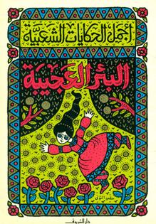Helmi el-Touni