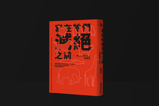 kai-tang-book-cover-design-work-graphic-design-itsnicethat-12.jpg?1550830128