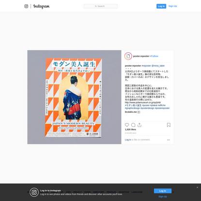 """Poster Reposter on Instagram: """"#reposter @mina_tabei ・・・ 12月8日よりポーラ美術館にてスタートした 「モダン美人誕生」展の宣伝告知物、 図録(カバーのみ)のデザインを担当しました。 ..."""