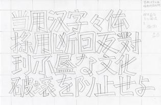 Japanese type sketch