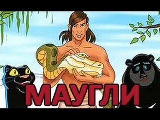 Маугли, советский мультфильм, 1967
